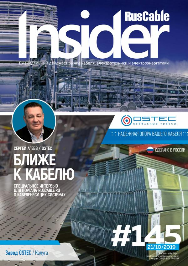 RusCable Insider Digest #145 от 21.10.2019
