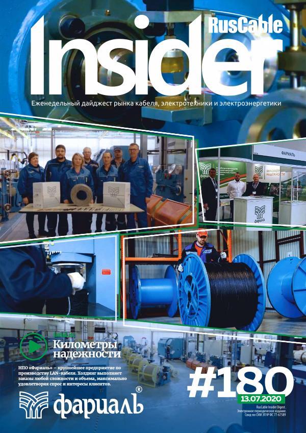RusCable Insider #180 от 13 июля 2020 года Фариаль