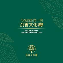 Agarwood cultural city company profile
