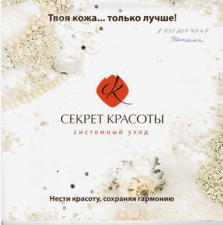 """КАТАЛОГ """"СЕКРЕТ КРАСОТЫ"""" Каталог"""