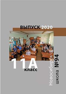 Выпускной альбом 94 школа