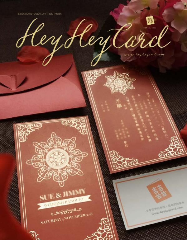 HeyHeyCard Wedding Stationery Catalogue heyheycard2018