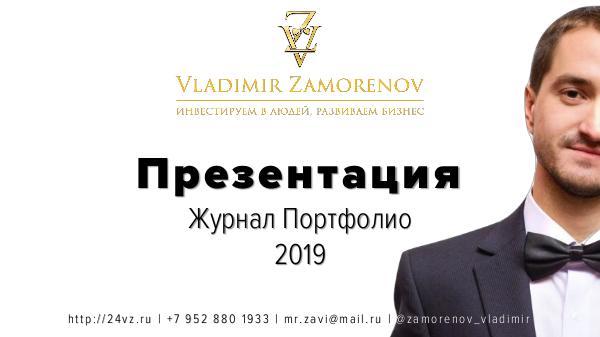 Владимир Заморенов - Журнал Бизнес Визитка | Презентация Портфолио Журнал Портфолио - Владимир Заморенов 2019