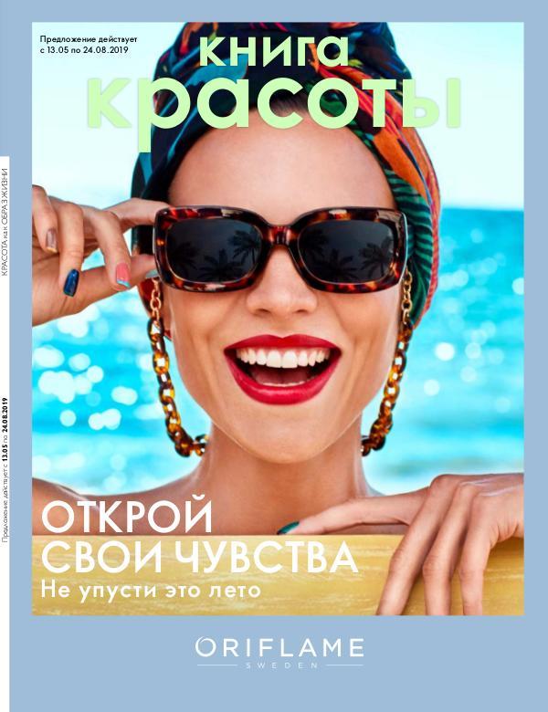 Каталоги и журналы Oriflame Россия Книга Красоты. Лето