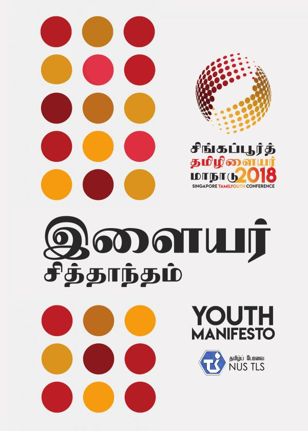 Singapore Tamil Youth Conference 2018 Manifesto Singapore Tamil Youth Conference 2018 Manifesto