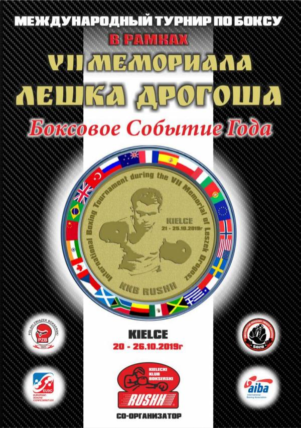 VII Memorial LD rus PDF_ mail_FINAL_18_rus_2