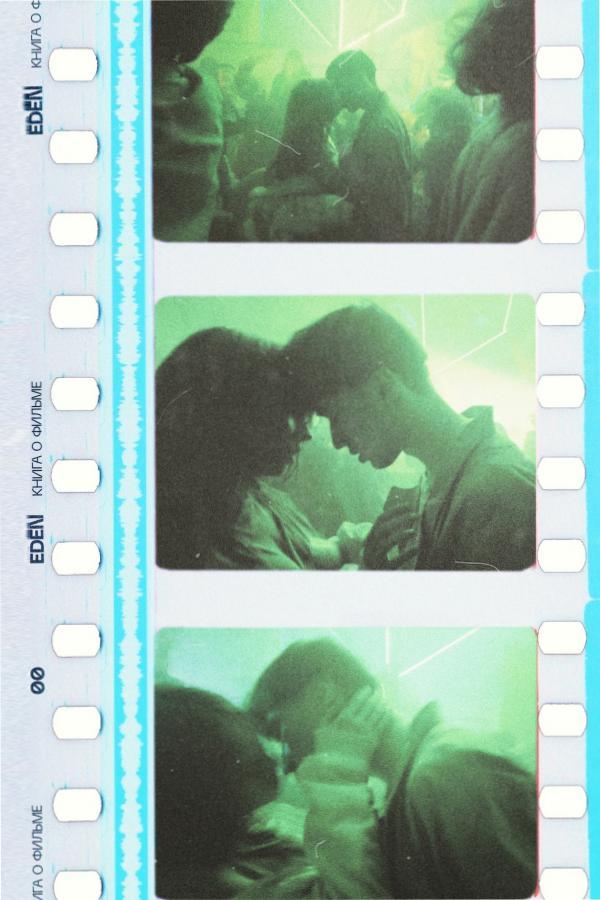 EDEN FILM эдемдрафт1_compressed