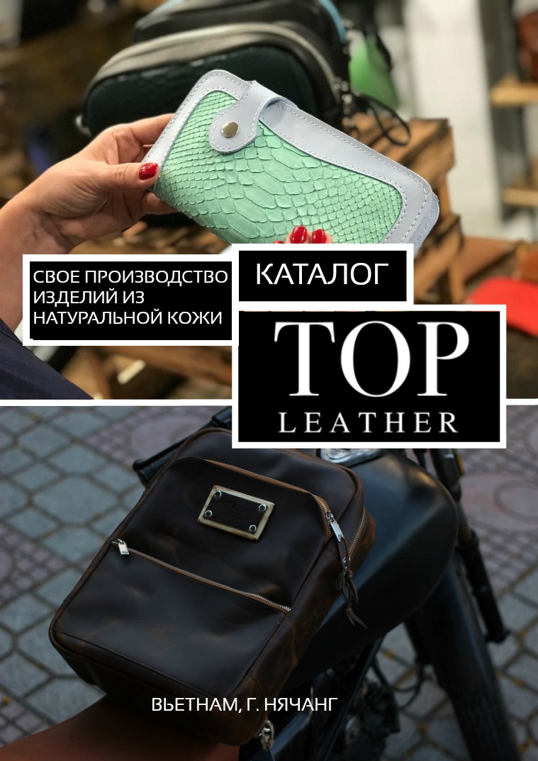 TOP Leather Company TOP Leather Company
