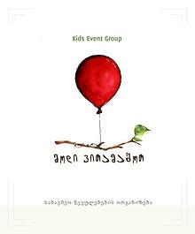 Kids Event Group - მოდი ვითამაშოთ