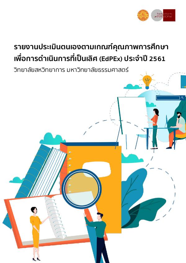 EdPEx61 รายงาน EdPEx61