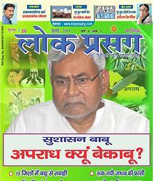 Lokprasang hindi new magazine july 2019