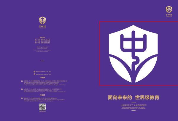 中黄国际教育中小学宣传画册 2020.1