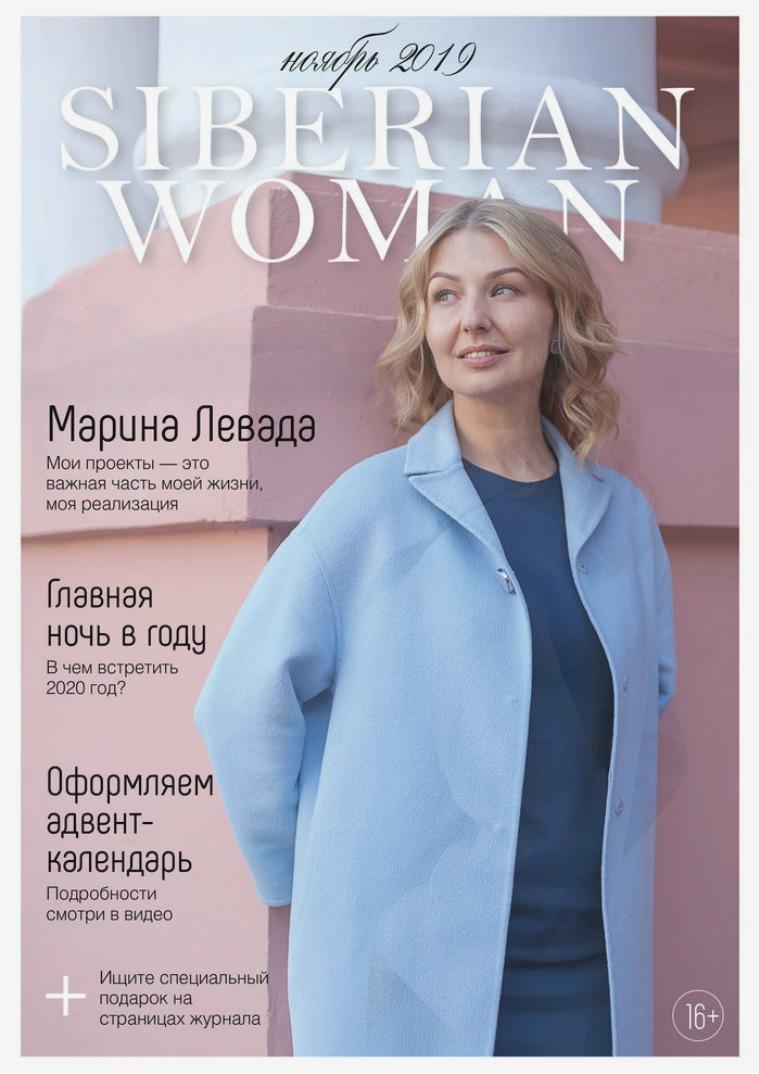 Siberian Woman №2