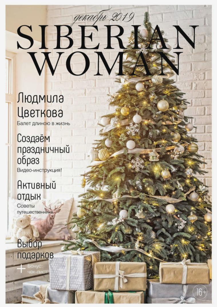 Siberian Woman №3 Siberian Woman №3