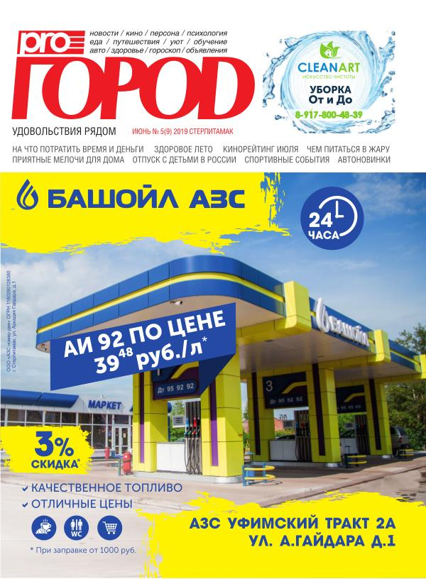 Progorod №5 PRO ГОРОD июнь