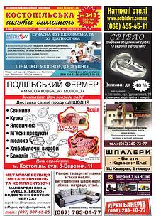 Костопільська газета оголошень № 343