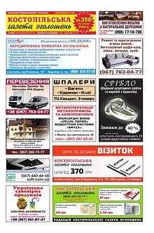 Костопільська газета оголошень № 350