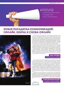 Периодическое издание коммуникационного сообщества Петербурга #prspb.
