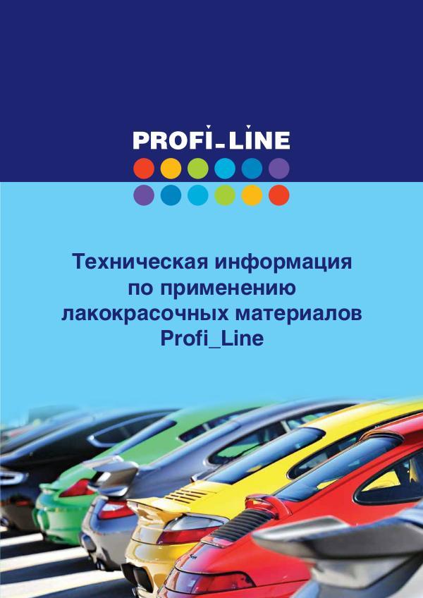 Каталог Profi_Line PL_2019_web