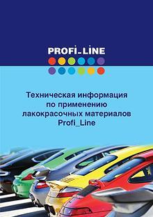 Каталог Profi_Line
