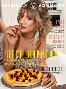 """Журнал """"Печерская Ассамблея"""" №2 (10) 2019"""