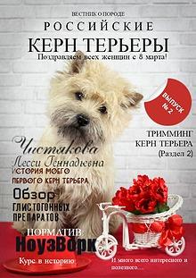 """Вестник """"Российские керн терьеры"""" Выпуск № 2"""