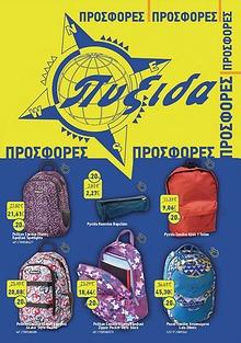 E-pyxida.gr