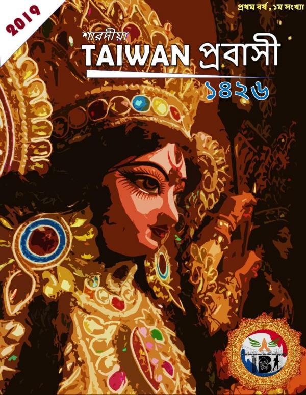 Taiwan Probashi Puja Edition, 2019