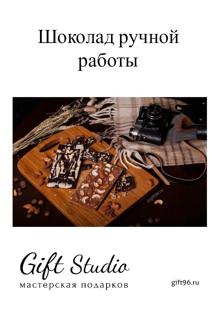 Шоколад Шоколад ручной работы