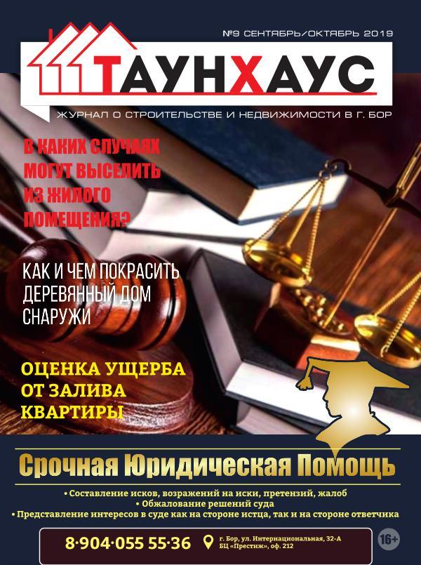 """Журнал """"Таунхаус"""" №8 Онлайн версия журнала"""