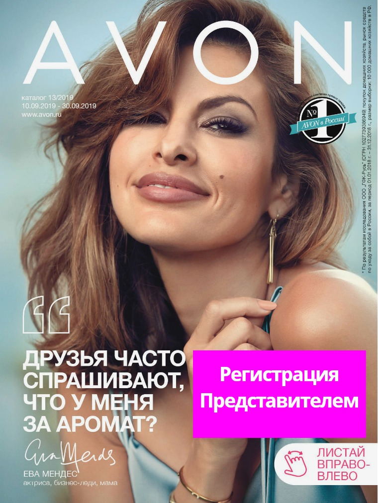 13/2019 Каталог AVON 13/2019 Каталог AVON