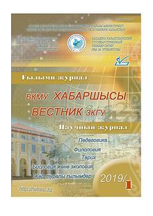 БҚМУ жаршысы - Вестник ЗКГУ