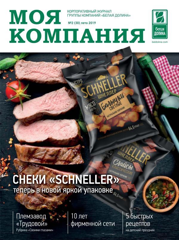 "Журнал ""Моя компания"" №2|30 (август 2019) Beldolina_summer_2019__web"