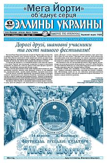 """Елліни України"""