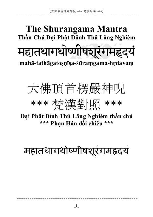 The shurangama mantra The shurangama mantra