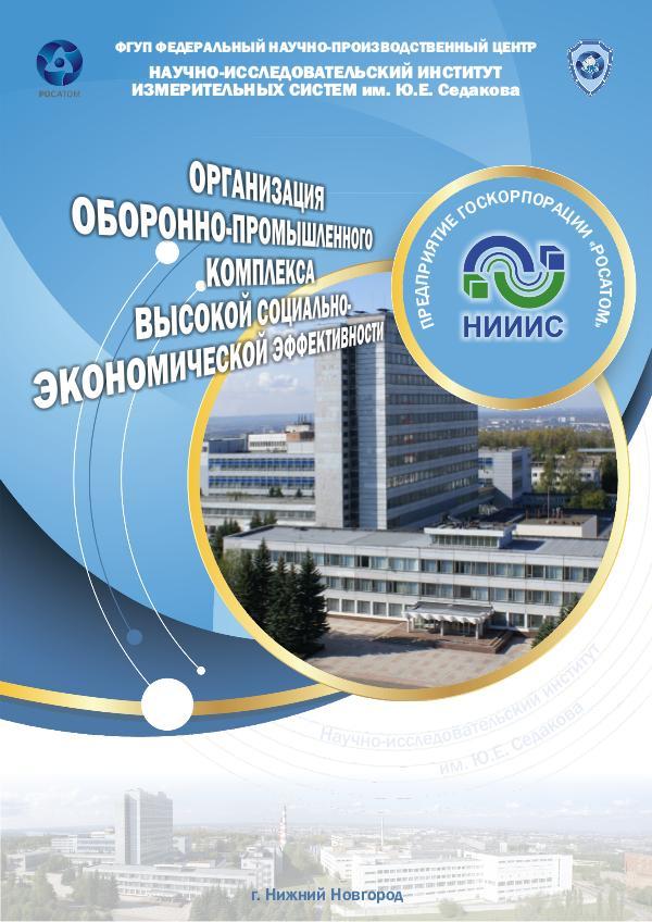 Организация оборонно-промышленного комплекса ООПК
