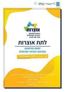 לתת אוצרות - יזמות וחדשנות בתרבות יהודית-ישראלית