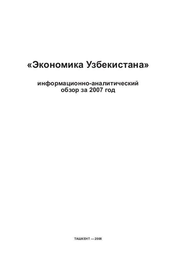 Аналитический бюллетень Экономика Узбекистана ekonomika_rus