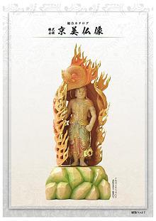 京美仏像カタログ