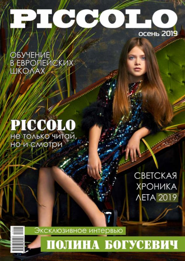 Журнал Piccolo. Выпуск осень 2019 web