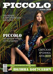 Журнал Piccolo. Выпуск осень 2019