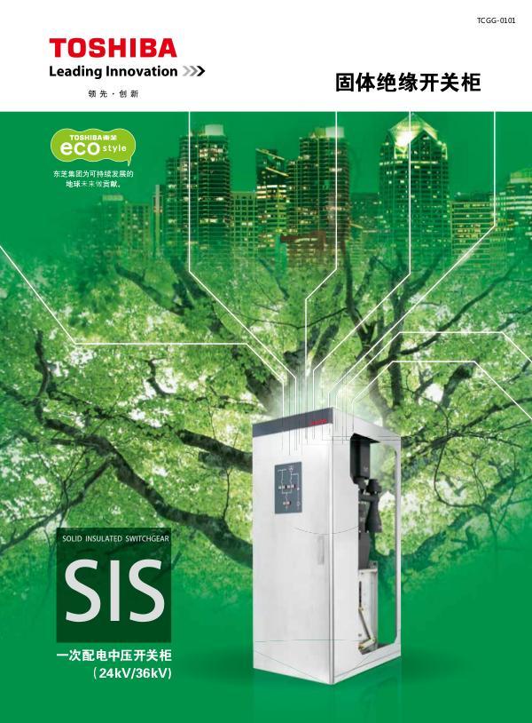 我的第一本出版物 SIS固体绝缘开关柜-1
