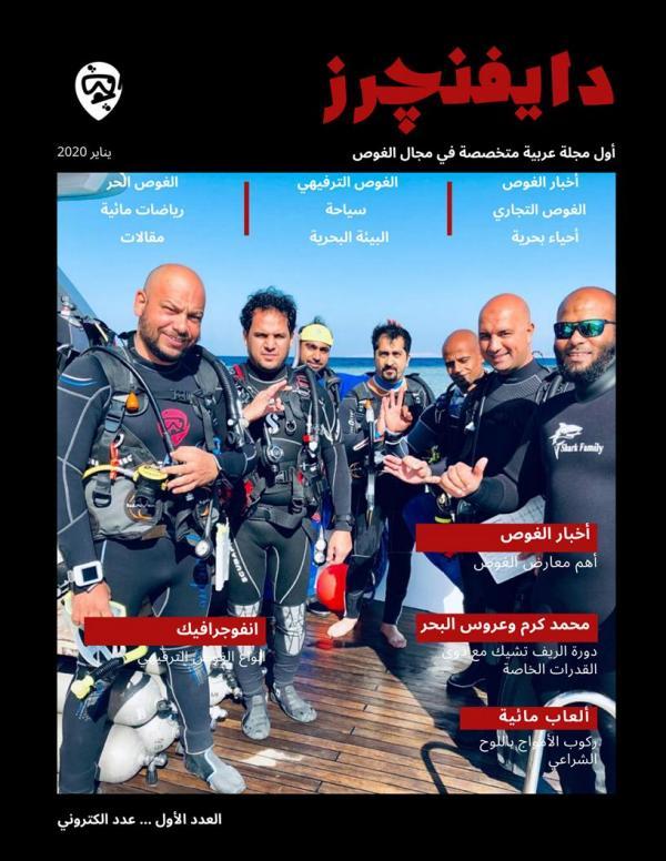 Diventures Magazine | مجلة دايفنچرز January 2020 | يناير 2020