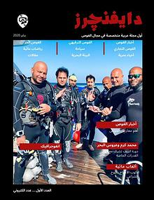 Diventures Magazine   مجلة دايفنچرز