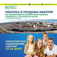 Агенство недвижимости в Севастополе +7-978-739-37-23
