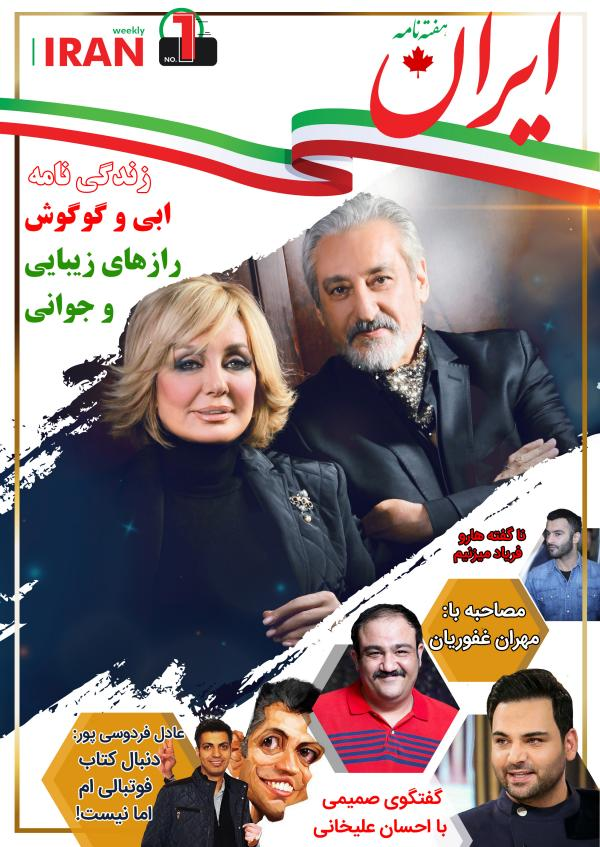 IRAN MAGAZINE CANADA ISSUE #1 IRAN 1ST