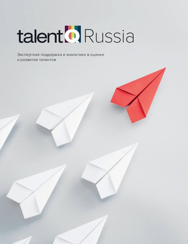 Talent Q Russia Catalogue Каталог Talent Q_2019