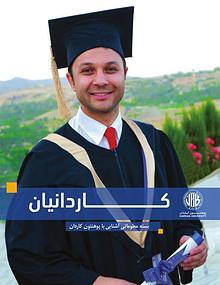 Kardan University Guide Book