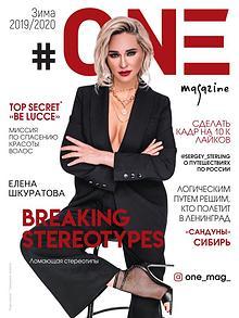 Инстажурнал One Magazine, декабрь-январь 2019-2020