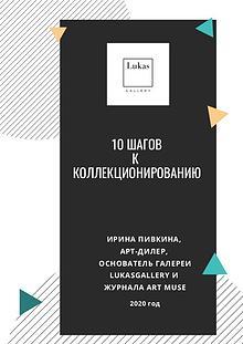 """Ирина Пивкина """"10 шагов к коллекционированию"""""""